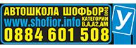 Shofior site logo